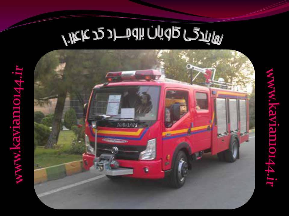 عکس خودروی آتش نشانی