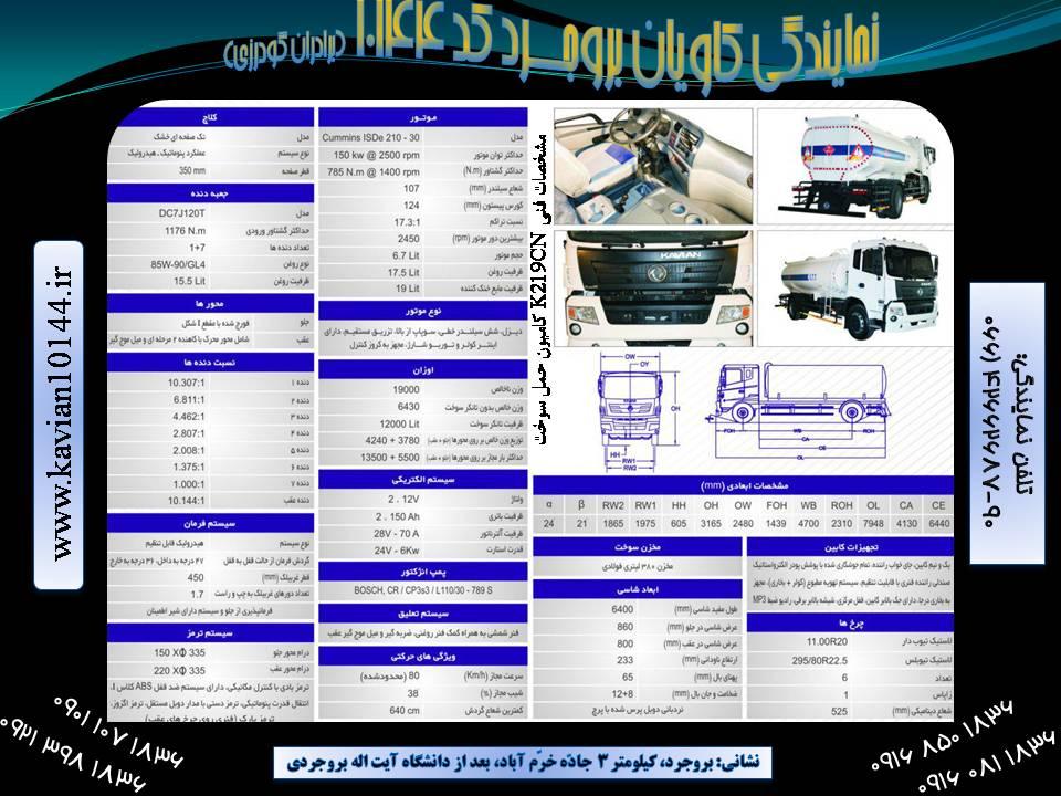 مشخصات فنی عکس219 حمل سوخت